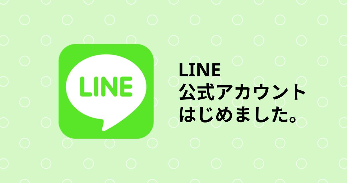 LINE公式アカウントをはじめました!