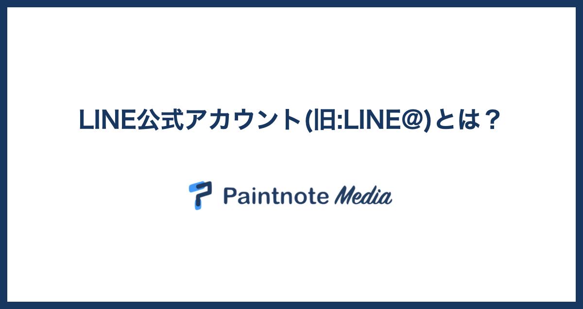 LINE公式アカウント(旧LINE@)とは?