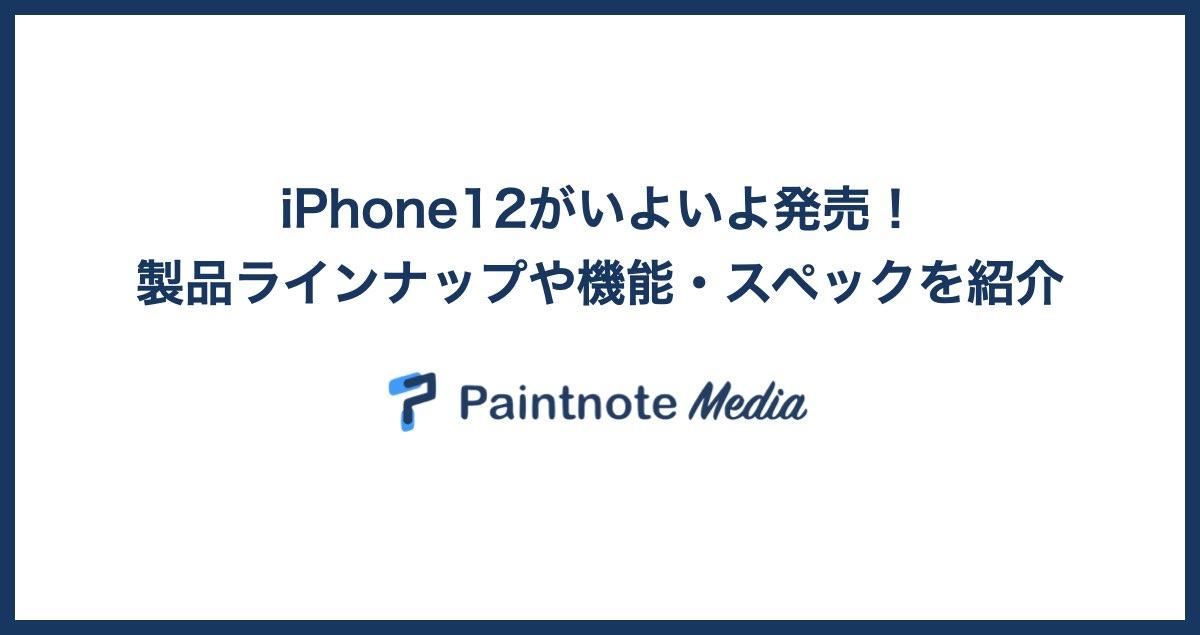 iPhone12がいよいよ発売!製品ラインナップや機能・スペックを紹介